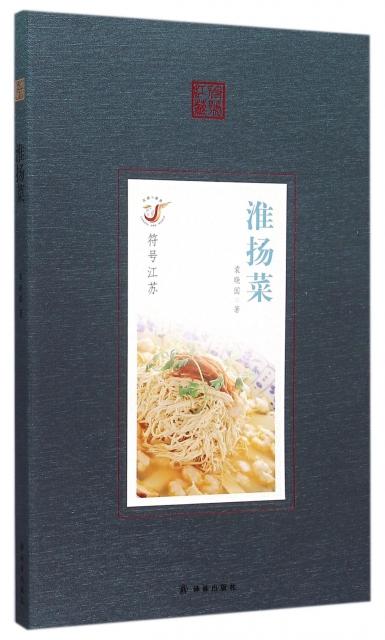 淮揚菜/符號江蘇