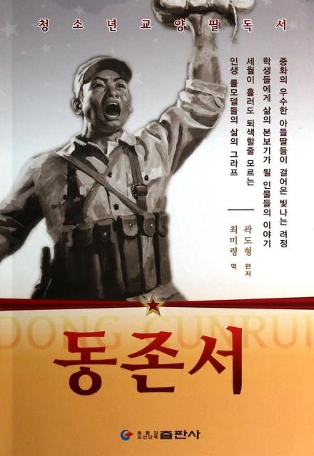 董存瑞(朝鮮文版)