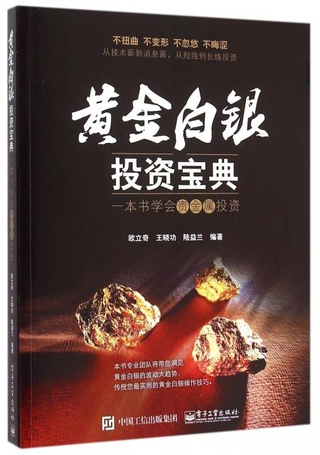 黃金白銀投資寶典(一本書學會貴金屬投資)