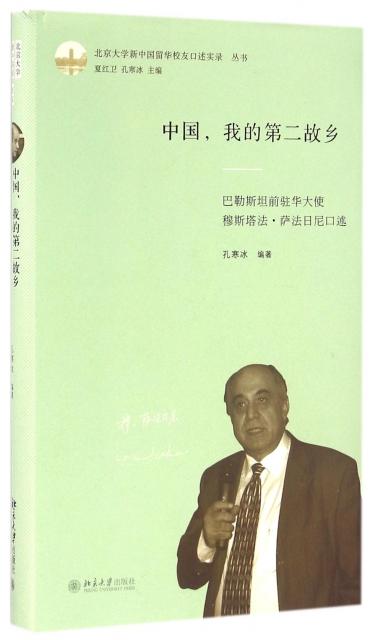 中國我的第二故鄉--巴勒斯坦前駐華大使穆斯塔法·薩法日尼口述(精)/北京大學新中國留華校友口述實錄叢書
