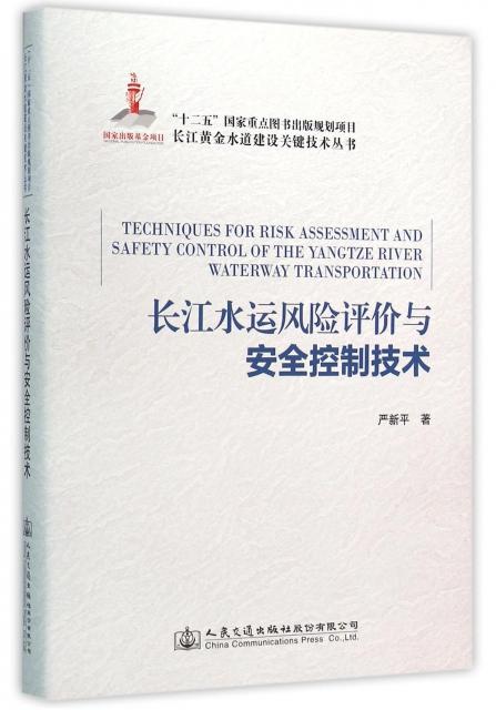 長江水運風險評價與安全控制技術(精)/長江黃金水道建設關鍵技術叢書