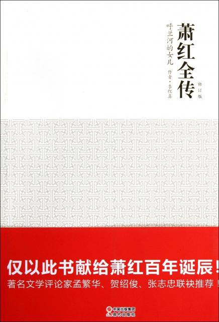 蕭紅全傳(呼蘭河的女兒修訂版)