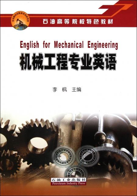 機械工程專業英語(石油高等院校特色教材)