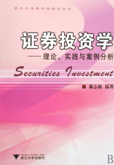 證券投資學--理論實踐與案例分析/浙江大學現代經濟學叢書