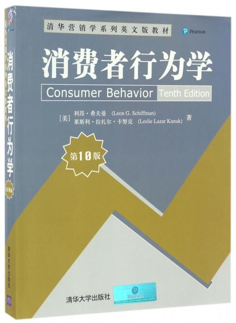 消費者行為學(第10版清華營銷學繫列英文版教材)
