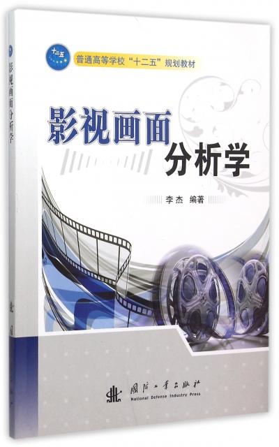 影視畫面分析學(普通高等學校十二五規劃教材)