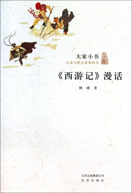 西遊記漫話/大家小書