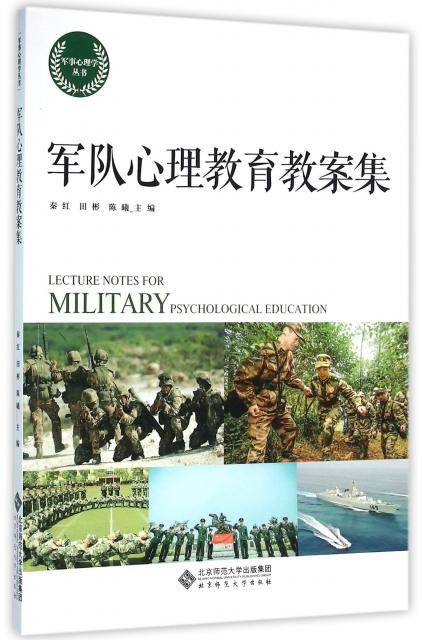 軍隊心理教育教案集/軍事心理學叢書