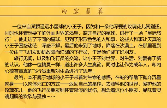小王子_04.jpg