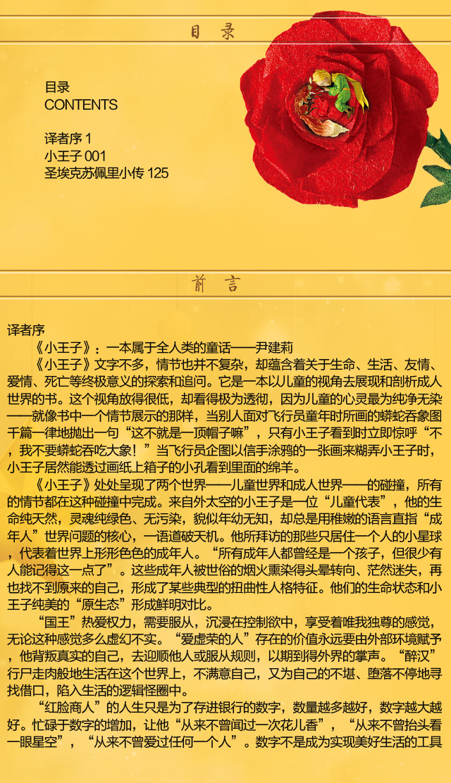 小王子_05.jpg