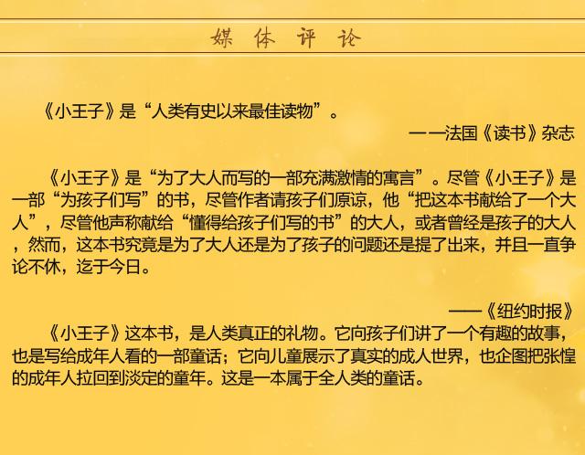 小王子_06.jpg