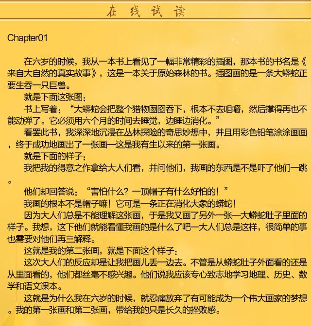 小王子_07.jpg