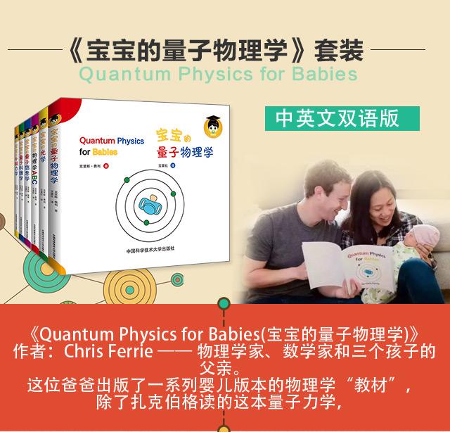 宝宝的量子学_01.jpg