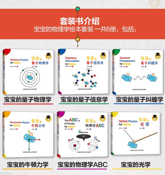 宝宝的量子学_05.jpg