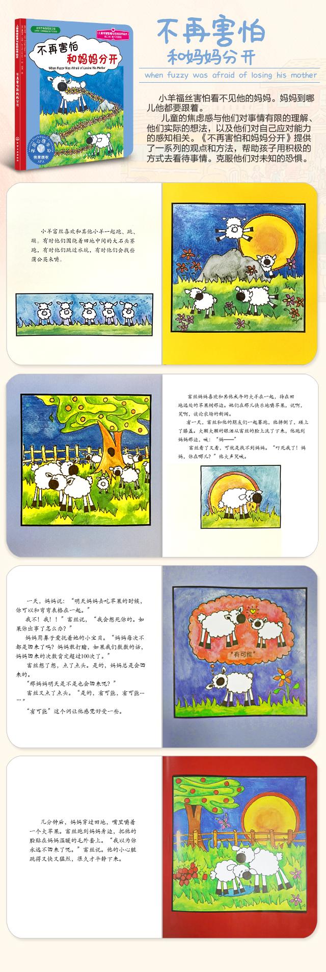 儿童情绪管理640_05.jpg