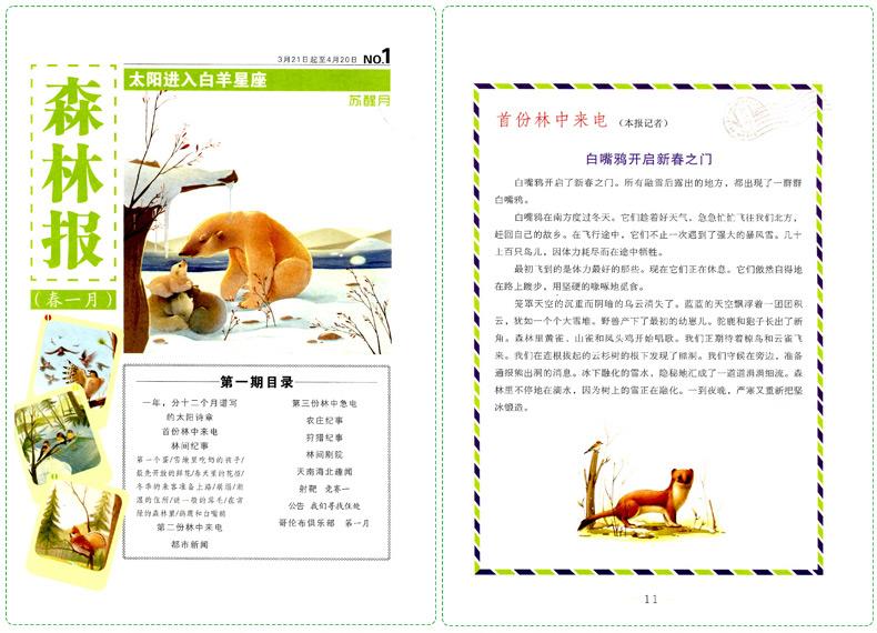 森林报2_05.jpg