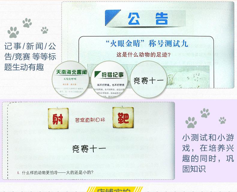 森林报2_03.jpg