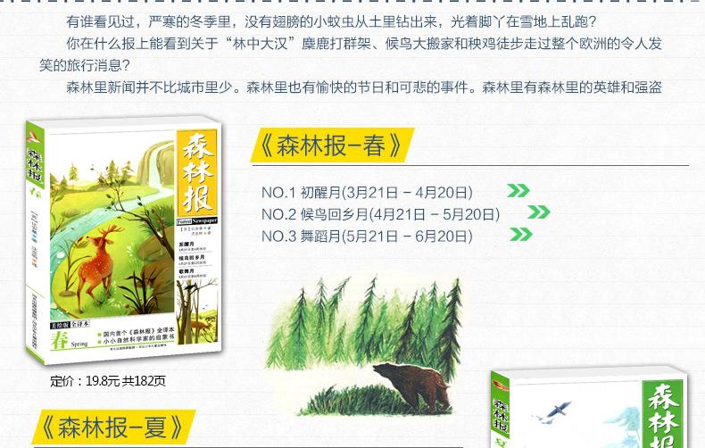 森林报_03.jpg