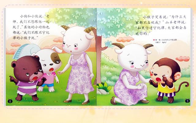 我喜欢上幼儿园_09.jpg
