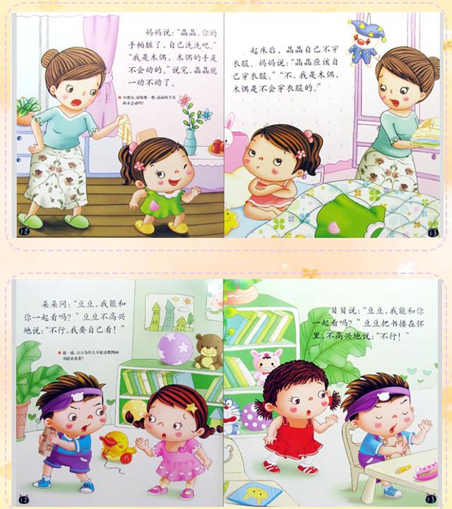 我喜欢上幼儿园_07.jpg