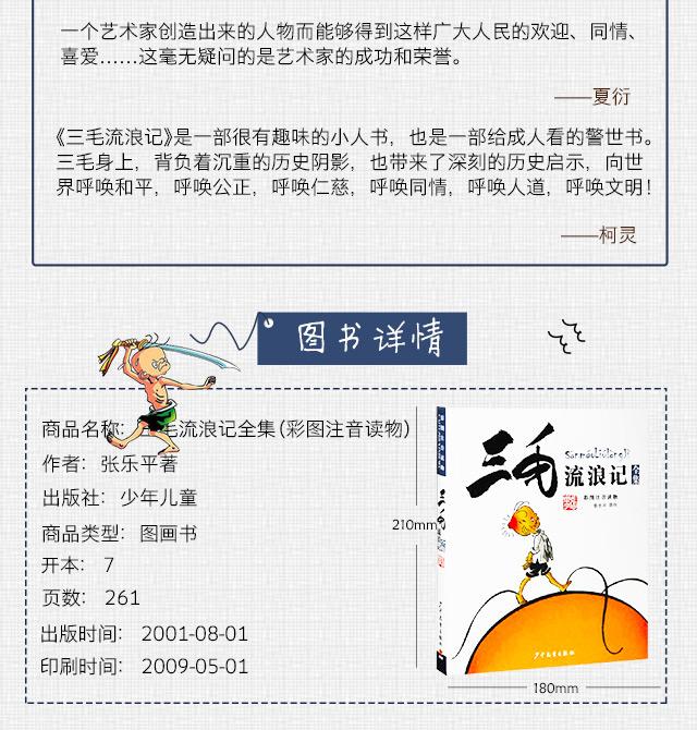 0240849三毛流浪记详情页640_05.jpg