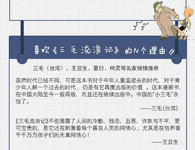 0240849三毛流浪记详情页640_04.jpg