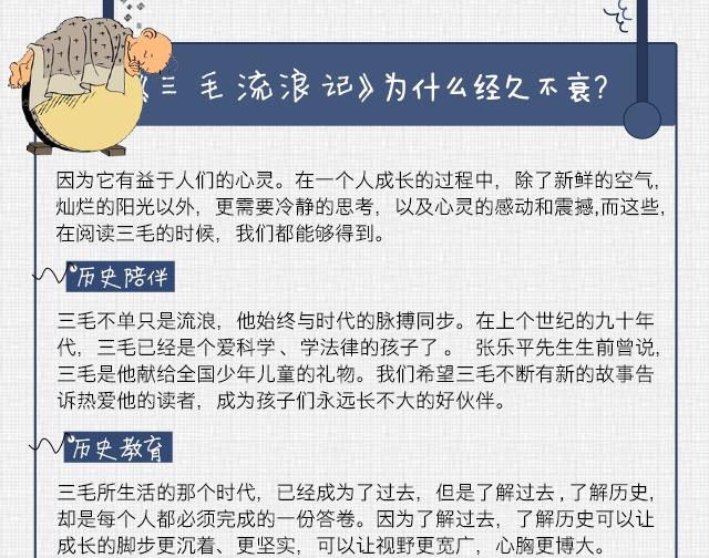 0240849三毛流浪记详情页640_03.jpg