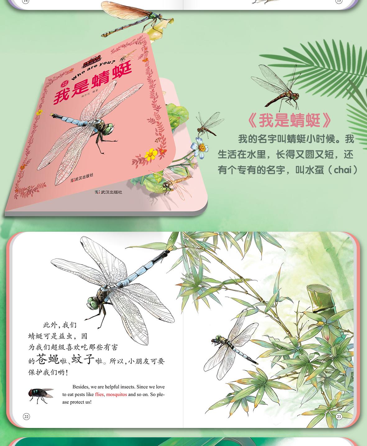 昆虫详情_14.jpg