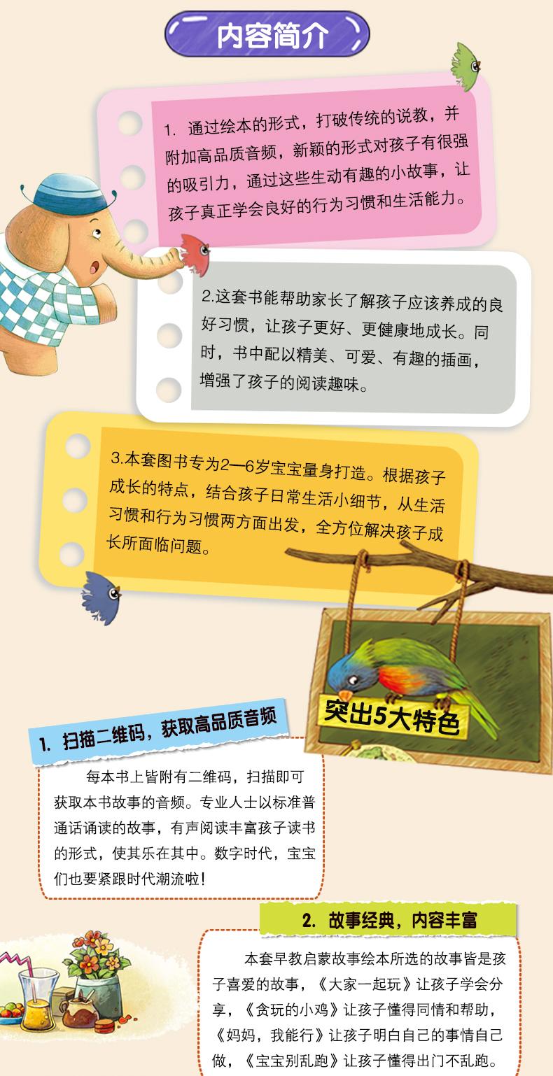 005聪明宝宝宣传-副本_04.jpg