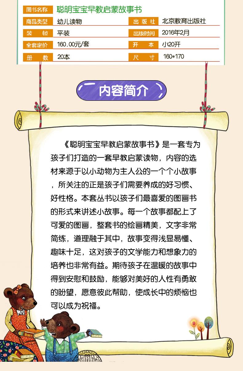 005聪明宝宝宣传-副本_03.jpg