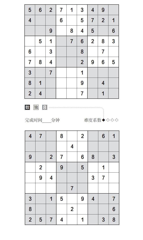 数独详情页2016.8_06.jpg