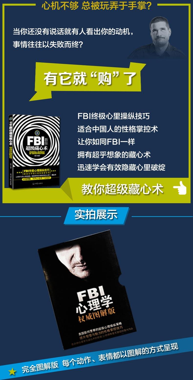 FBI套书_04.jpg