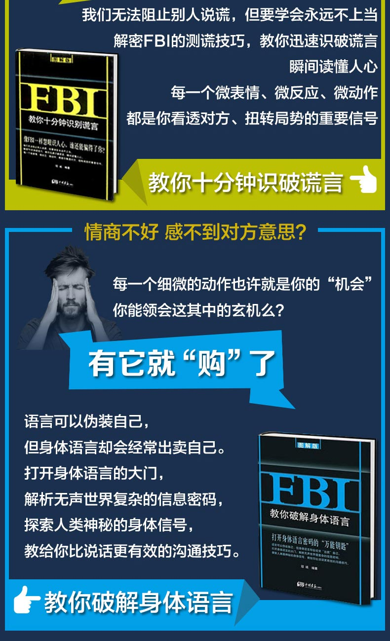 FBI套书_03.jpg