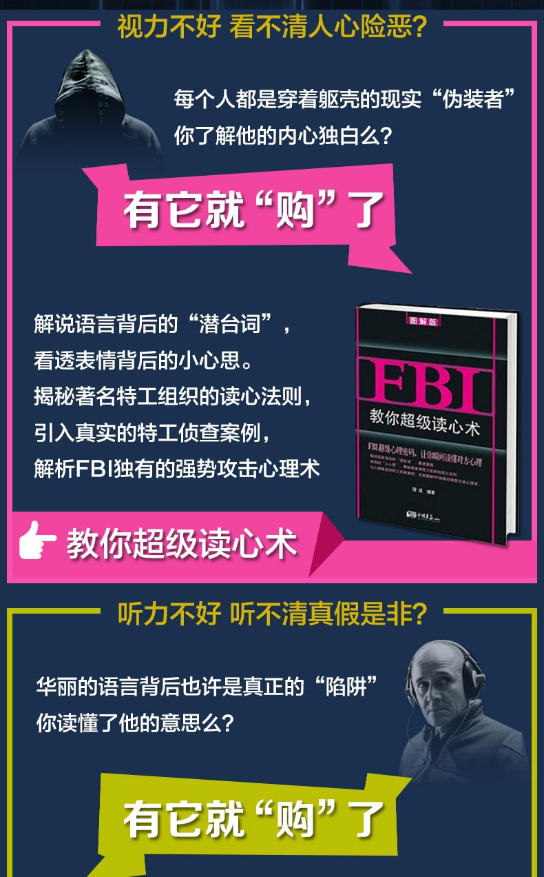 FBI套书_02.jpg