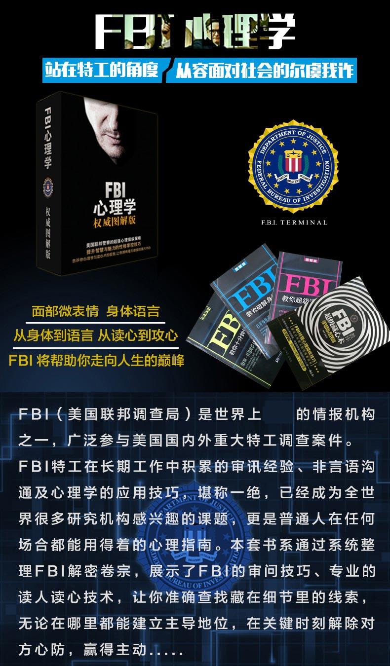 FBI套书_01.jpg
