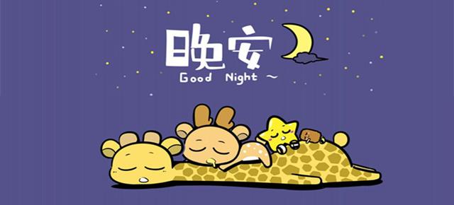 晚安.jpg