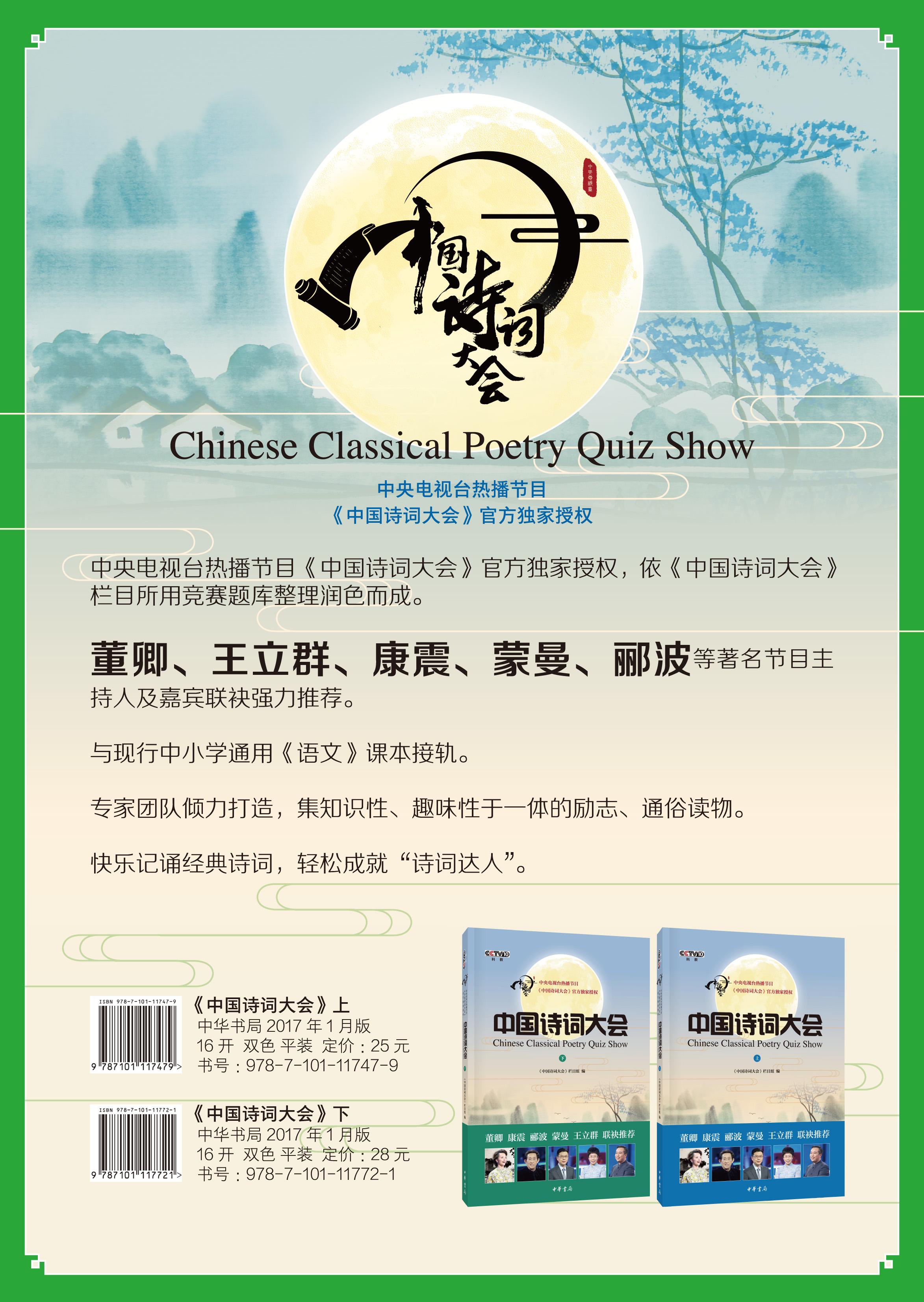 中国诗词大会电子海报.jpg
