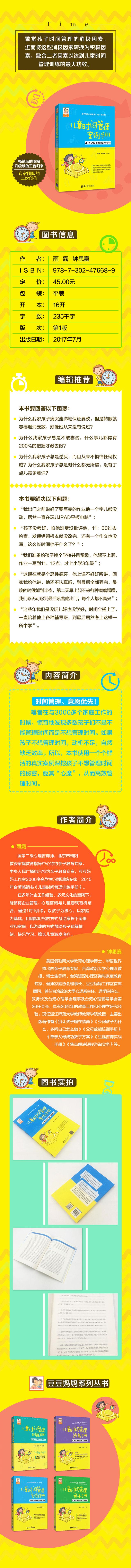 儿童时间管理案例手册-大拉页970.jpg