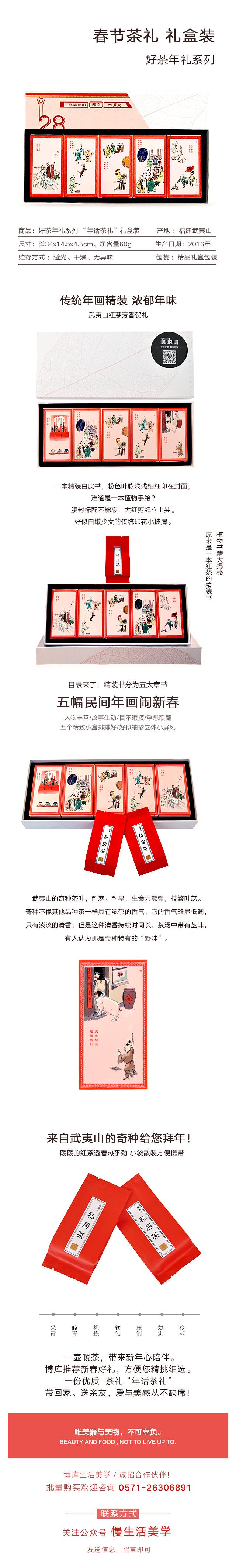 1春节茶礼1-1.jpg