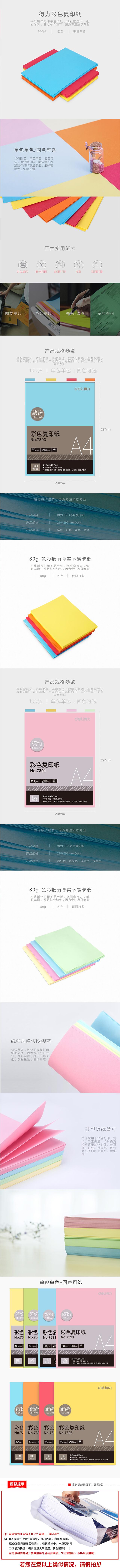 得力A4彩色复印纸80g办公用品批发手工纸80G电脑a4打印彩纸100张-tmall.jpg
