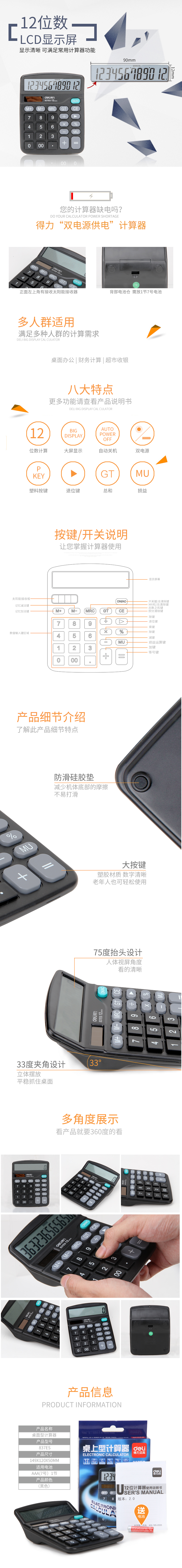 837ES-桌上型计算器-PC端.jpg