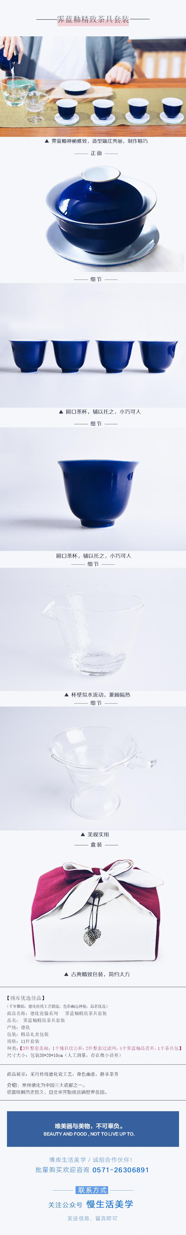 1霁蓝套组.jpg