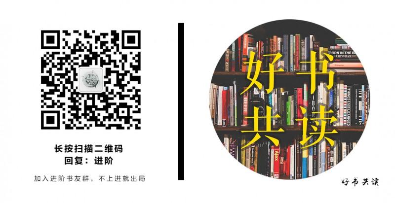 好书共读-进阶.jpg