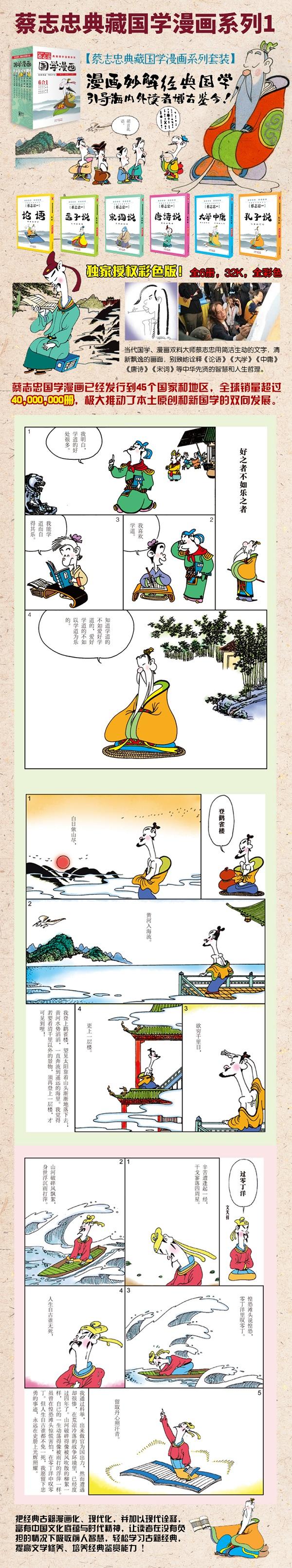 蔡志忠国学漫画特色图 1 2020更新.jpg