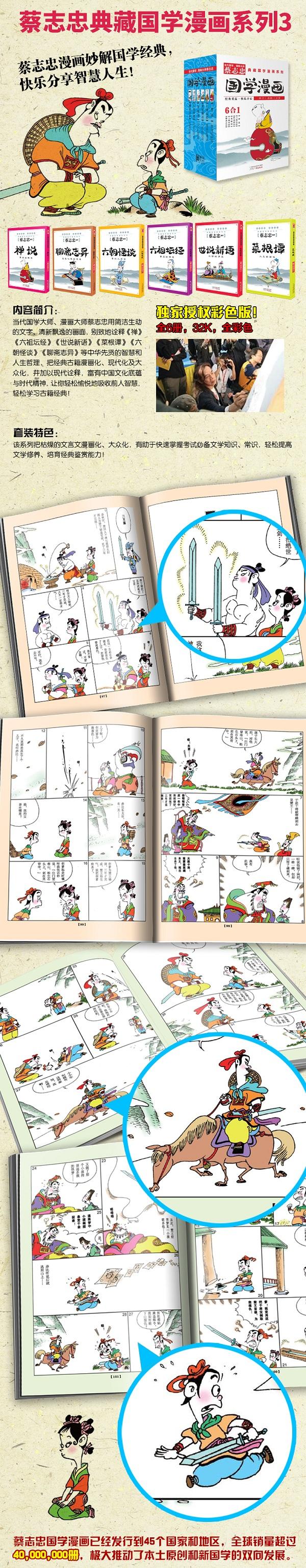蔡志忠国学漫画特色图 3 2020更新.jpg